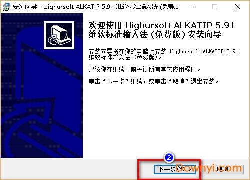 alkatip5.9安装教程1