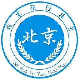 北京预约挂号app