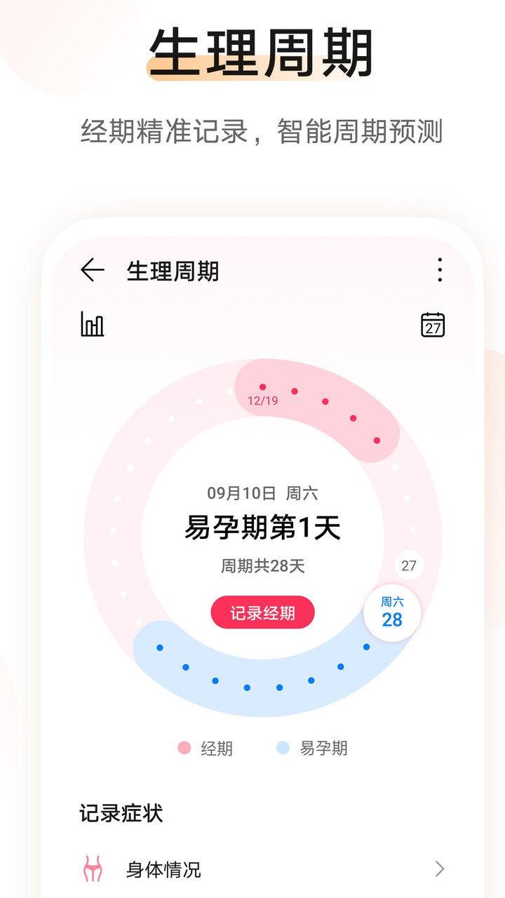 华为运动健康beta版app v11.0.1.512 安卓最新版 0