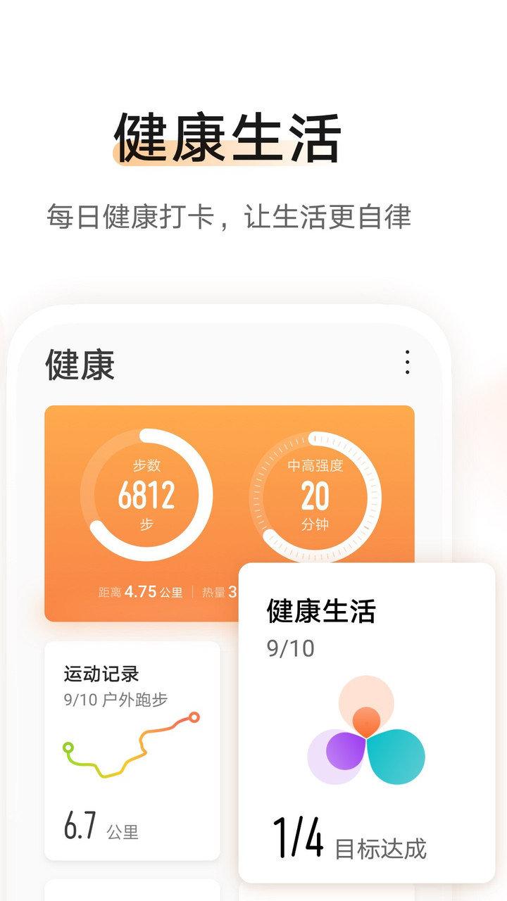 华为运动健康beta版app v11.0.1.512 安卓最新版 1