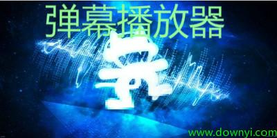 弹幕播放器下载_弹幕视频播放器_弹幕播放软件