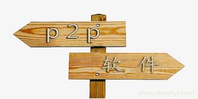 p2p软件