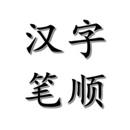 汉字笔顺软件