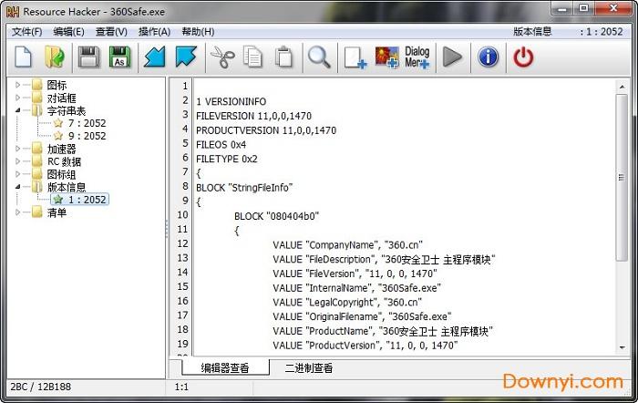 resource hacker中文版