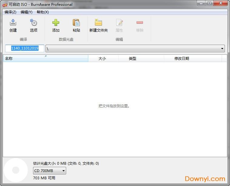 burnaware pro 中文破解版(光盘刻录软件) v11.5.0 绿色便携版 0