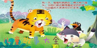 儿童故事app下载_儿童故事大全_儿童故事免费下载