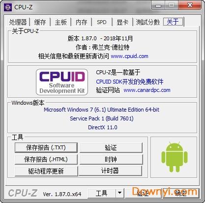 cpu-z最新版