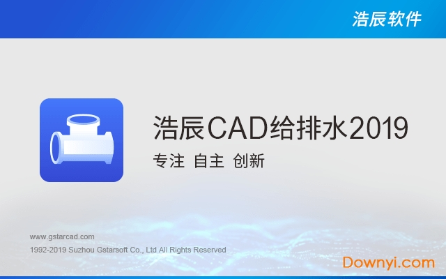 浩辰cad2019给排水破解版 32/64位 安装版 0