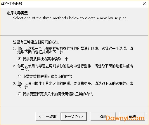3dhome户型画图软件 v4.0 免安装版 1