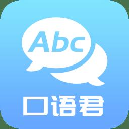 英语口语君手机版
