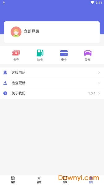 中盟车汇软件 v1.1.3 安卓版 2