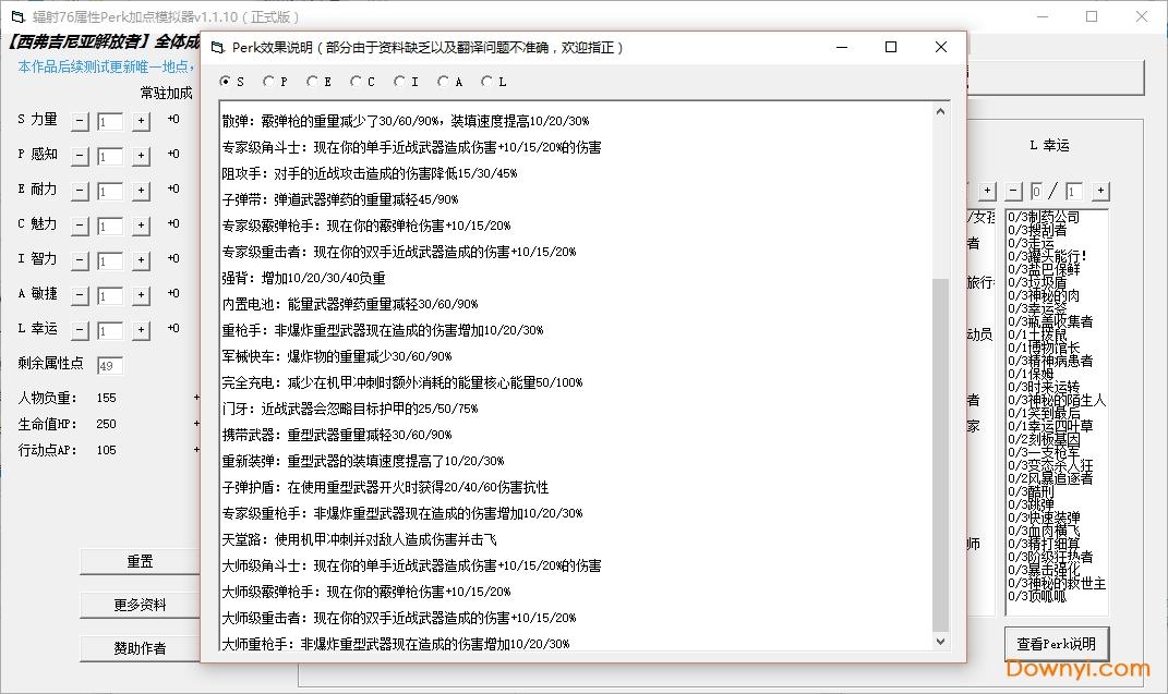 辐射76中文加点模拟器 v1.1.10 绿色版 0