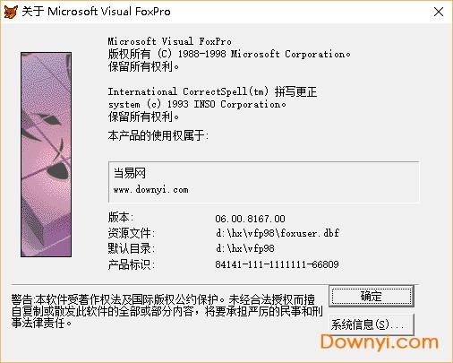 vfp6.0怎么安装15