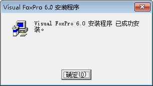 vfp6.0怎么安装11