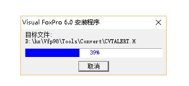 vfp6.0怎么安装10