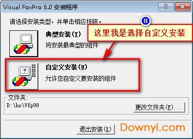 vfp6.0怎么安装7
