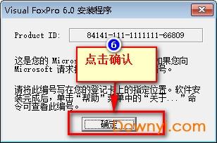 vfp6.0怎么安装5