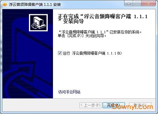 浮云音频降噪客户端 v1.1.1 免费版 4