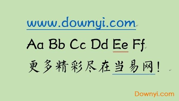 柳公权楷书字体  0