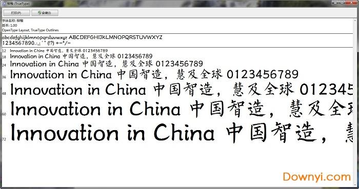 柳公权楷书字体