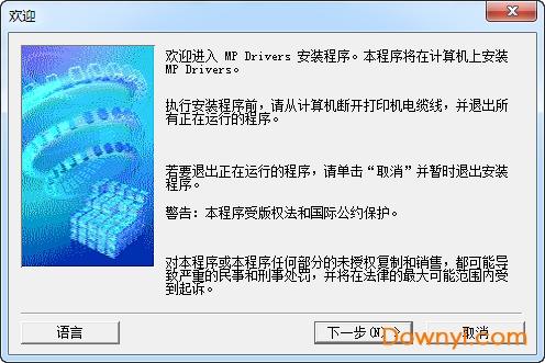 佳能mx510打印机驱动 v1.02 最新版 0