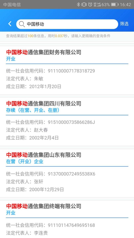 全国企业信用信息公示系统 v3.0.4 安卓最新版 2
