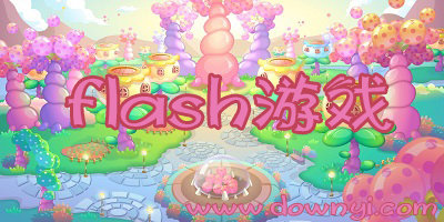 flash游戏