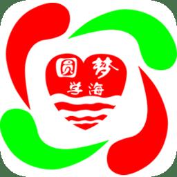 圆梦学海平台