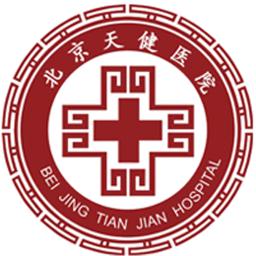 北京天健医院手机版