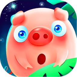 迷你猪猪保卫战游戏