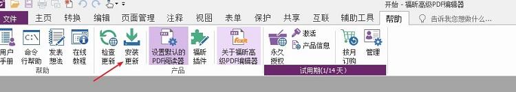 福昕高级pdf编辑器ocr语言包