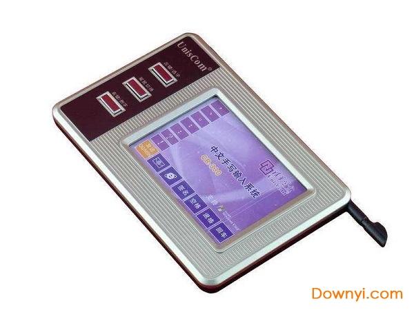 清華紫光全能王手寫識別系統 v9.1 安裝版 0