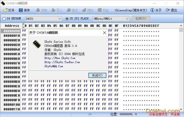 ch341a编程器 v1.4 最新软件版本 0