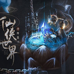 仙侠世界丹师商城破解版