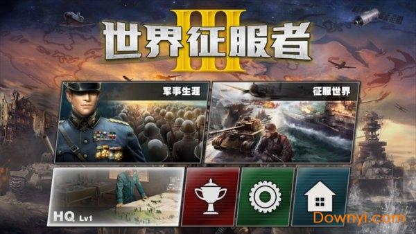 世界征服者3地图编辑器软件 v0422 电脑版 1