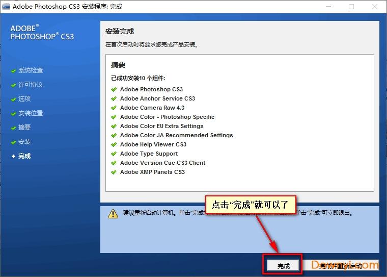 ps cs3 龙卷风版下载 photoshop cs3 龙卷风版下载v10.0.1 最新安装版 当易网