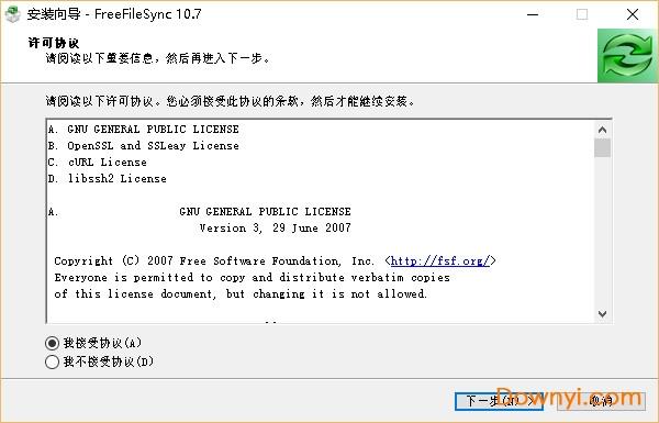 freefilesync自动同步工具 v10.7 绿色版 1
