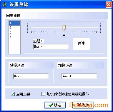 变速齿轮电脑版(游戏变速器) v0.46 免安装版