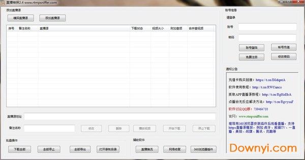 直播神探客户端 v2.4 最新免费版 0