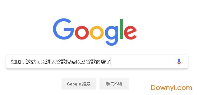 谷歌访问助手chrome版免主页版 v2.3.2 最新版 0