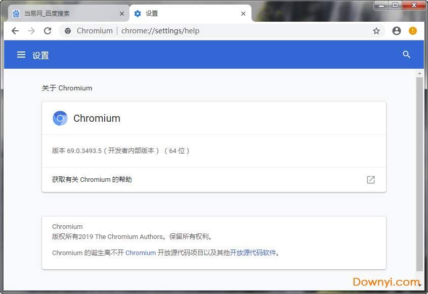 蓝色谷歌浏览器最新版