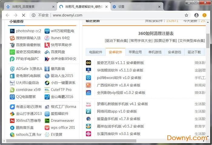 蓝色谷歌浏览器(chromium) v69.0.3493.5 正式版 0