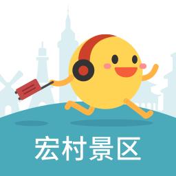 安徽宏村手机版