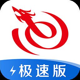 艺龙旅行极速版app