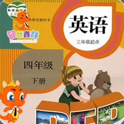 pep人教版小学英语四年级下册软件