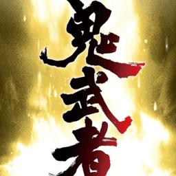 鬼武者重制版十二项修改器