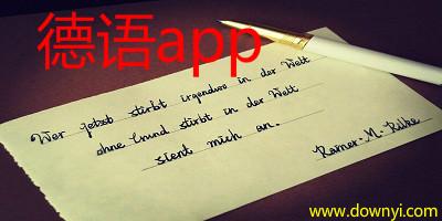 德语app