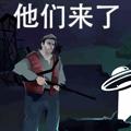 他们来了中文补丁