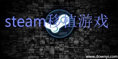 steam移植游戏