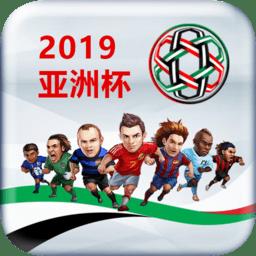 2019亚洲杯快讯手机版